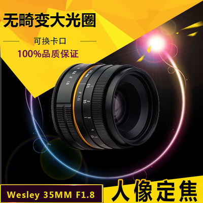 卫斯理 35mm F1.6微单镜头 wesley 35 1.6 lens