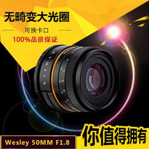 卫斯理 50mm F1.8镜头 wesley 50 1.8 lens