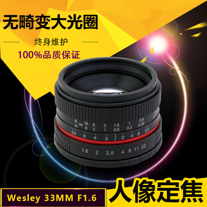 卫斯理 33mm F1.6微单镜头 wesley 33 1.6 lens