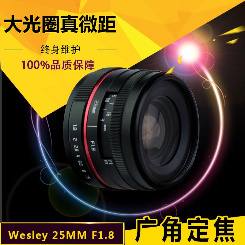 卫斯理 25mm F1.8 wesley 25 1.8 lens